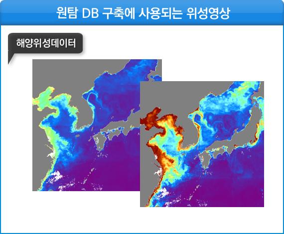 원탐  DB 구축에 사용되는 위성영상